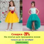 Осенняя пора... Скидка -20% на платья для праздника осени!